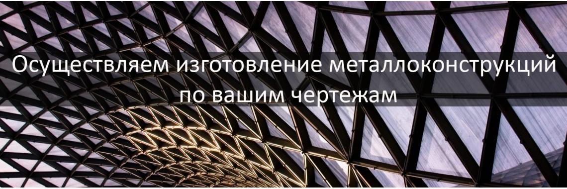Осуществляем изготовление металлоконструкций