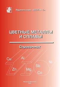 Цветные металлы и сплавы. Справочник