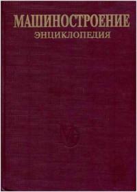 Машиностроение. Энциклопедия. Т.2-3. Цветные металлы и сплавы
