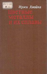 Хвойка И. Цветные металлы и их сплавы