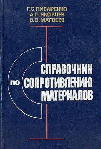 Писаренко Г.С. Справочник по сопротивлению материалов