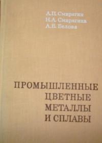 Смирягин А.П. Промышленные цветные металлы и сплавы