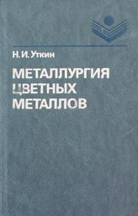 Уткин Н.И. Металлургия цветных металлов. Учебник для техникумов