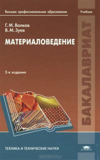 Волков Г.М. Материаловедение