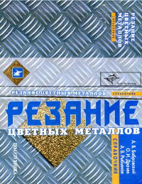 Бобровский А.В. Резание цветных металлов. Справочник