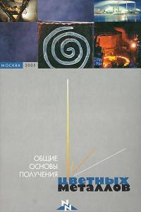 Бурухин А.Н. Общие основы получения цветных металлов