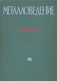 Гуляев А.П. Металловедение