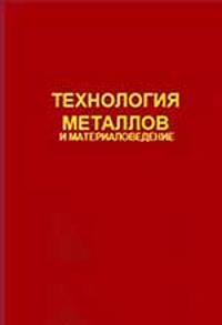 Кнорозов Б.B. Технлогия металлов и материаловедение