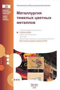 Марченко Н.В. Металлургия тяжелых цветных металлов