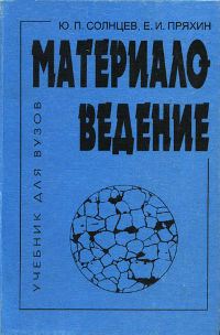 Солнцев Ю.П., Пряхин Е.И. Материаловедение